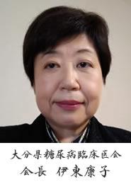 会長 伊藤康子